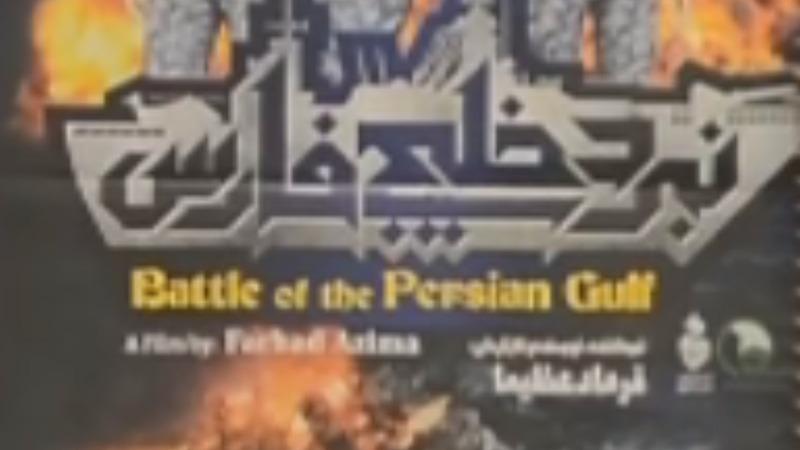 Iran defeats U.S. Navy in defiant animated film