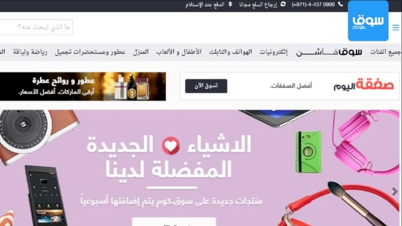 Amazon to buy e-commerce site Souq