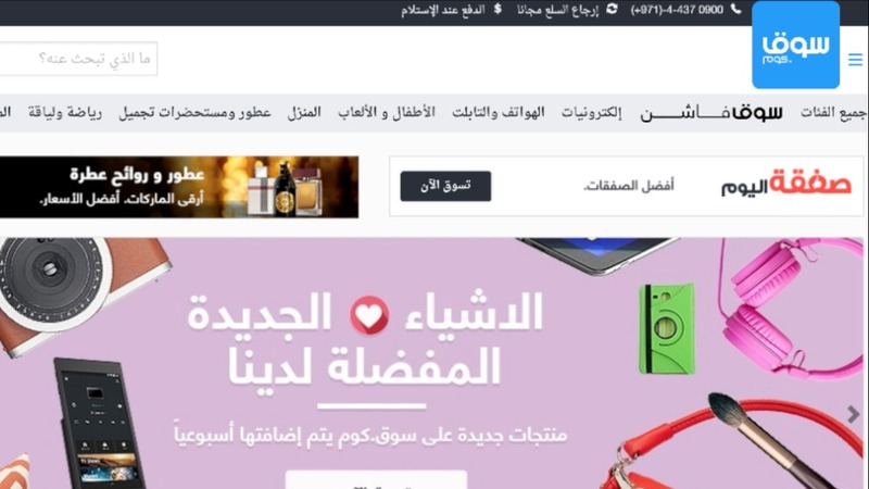 Amazon to buy e-commerce site Souq