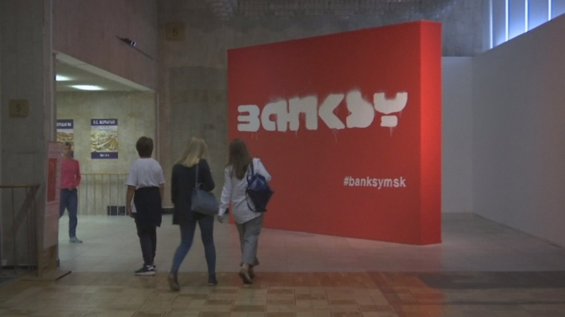 Banksy's anger over unauthorized exhibition